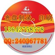 供应广州VCD光盘刻录印刷