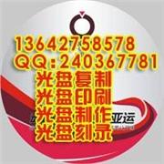 供应广州DVD/VCD光盘复制工厂