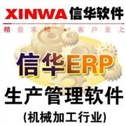 供应机械五金ERP管理软件机械五金管理软件