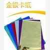 最新供应PET金银卡纸,铝箔金银卡纸,镭射金银卡纸