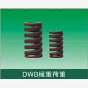 东莞批发多摩弹簧,DWS弹簧,3A弹簧,TOHATSU弹簧