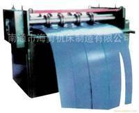 供应江苏金属分条机|滚剪分条机价格|彩钢板分条机