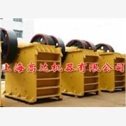 上海颚式破碎机公司|颚破|破碎机