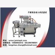 全自动干燥剂自动入料压盖机、冠浩干燥剂灌装机、粉剂灌装机、灌装机系列