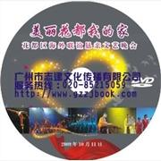 供应广州VCD光盘丝印