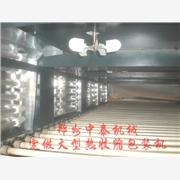 供应大型热收缩包装机定做 大型PE膜包装机厂家 热收缩炉定做