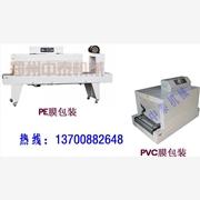 供应半自动发泡水泥包装机、小型外墙保温板包装机、保温板PVC膜包装机