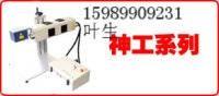 价格咨询+东莞CO2激光打标机≠中山模具激光雕刻机=江门酒盖激光喷码机