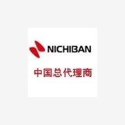 供应米其邦nichiban胶带