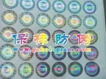 供应不胶干标签、电码防伪标贴、镭射标