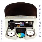 供应光盘打印机