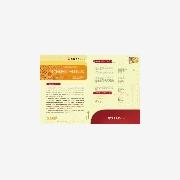 供应北京印刷厂低价印刷封套-印刷时时彩注册送88元网站