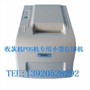 供应天津收款机专用POS58热敏打印机