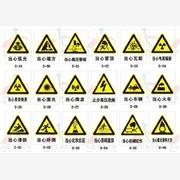 供应交通标牌,施工标牌,夜光标牌