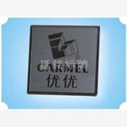 电铸标牌|高光铝牌|金属标牌|PVC面板|丝印彩印PC