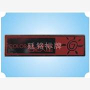 设备铭牌 产品汇 机械设备铭牌,标牌厂家,标牌制作,金属丝印标牌