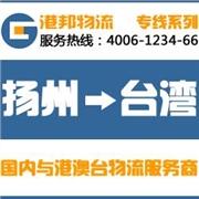 供应扬州到台湾物流-扬州至台湾快递-扬州到台湾货运【港邦物流】