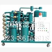 供应TYA润滑液压油真空滤油机
