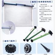 供应丰台区安装铝合金/欧式卷帘门