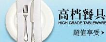 高档餐具 超值享受