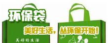 环保袋 美好生活,从环保开始