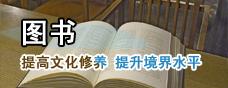图书 提高文化修养 提升境界水平