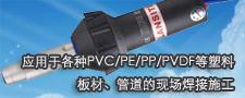 应用于各种PVC/PE/PP/PVDF等塑料板材
