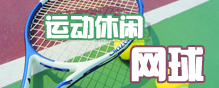 运动休闲 网球