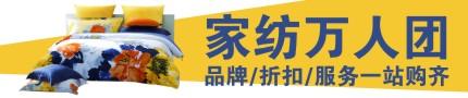 家纺万人团 品牌/折扣/服务一站购齐