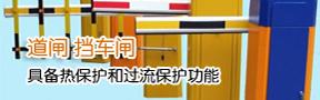 道闸 挡车闸 具备热保护和过流保护功能