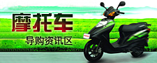 摩托车 导购资讯区