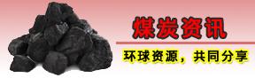 煤炭资讯 环球资讯,共同分享