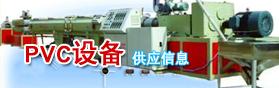 PVC设备 供应信息