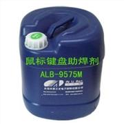 供应鼠标健盘环保无铅免洗助焊剂