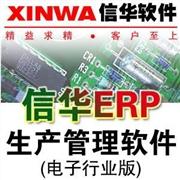 供应《信华电子电器生产ERP管理软件》增强版
