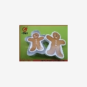 姜饼人糖果盒