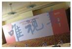 专业提供北京地区写真喷绘,活动物料制作