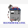 供应钢丝网架聚苯板点焊机,造粒机