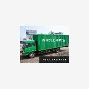 供应苏州到上海货运 苏州到上海货车