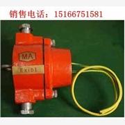 供应堆煤传感器 供应优质煤位传感器